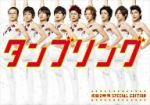 タンブリング~初回2時間スペシャル・エディション~(通常)(DVD)
