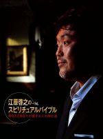 江原啓之のスピリチュアルバイブル あなたとあなたの愛する人の歩む道(冊子、外箱付)(DVD)