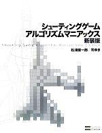 シューティングゲームアルゴリズムマニアックス(単行本)