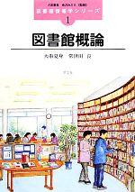図書館概論(図書館情報学シリーズ1)(単行本)