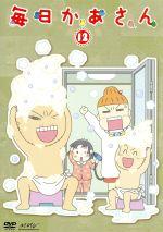 毎日かあさん12(通常)(DVD)