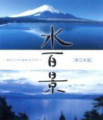 水百景~水のきらめき 命のささやき 東日本篇(Blu-ray Disc)(BLU-RAY DISC)(DVD)