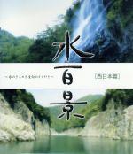 水百景~水のきらめき 命のささやき 西日本篇(Blu-ray Disc)(BLU-RAY DISC)(DVD)