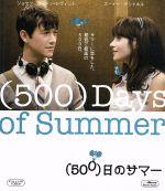 (500)日のサマー(Blu-ray Disc)(BLU-RAY DISC)(DVD)