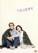 今度は愛妻家 豪華版(通常)(DVD)