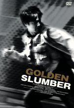 ゴールデンスランバー(通常)(DVD)