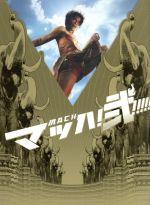 マッハ!弐(通常)(DVD)
