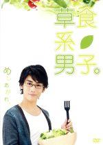 草食系男子。(通常)(DVD)