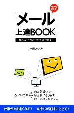 「メール」上達BOOK 今すぐ使える!(新書)