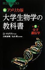 カラー図解 アメリカ版 大学生物学の教科書-分子遺伝学(ブルーバックス)(第2巻)(新書)