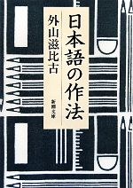 日本語の作法(新潮文庫)(文庫)