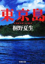 東京島(新潮文庫)(文庫)
