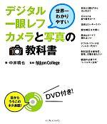 世界一わかりやすいデジタル一眼レフカメラと写真の教科書(DVD1枚付)(単行本)