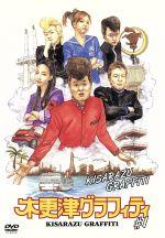 木更津グラフィティ Vol.1(通常)(DVD)