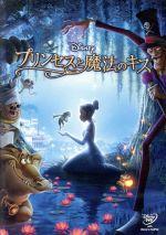 プリンセスと魔法のキス(通常)(DVD)