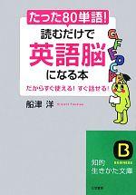 たった「80単語」!読むだけで「英語脳」になる本(知的生きかた文庫)(文庫)