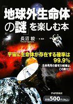 「地球外生命体の謎」を楽しむ本(単行本)
