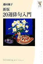 20週俳句入門(角川学芸ブックス)(単行本)