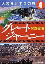 グレートジャーニー 人類5万キロの旅(4)厳寒のツンドラ、モンゴル運命の少女との出会い角川文庫