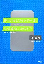 iPhoneとツイッターは、なぜ成功したのか?(単行本)