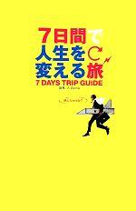 7日間で人生を変える旅(単行本)