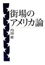 街場のアメリカ論(文春文庫)(文庫)