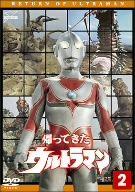 帰ってきたウルトラマン Vol.2 ウルトラ1800(通常)(DVD)