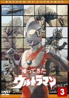 帰ってきたウルトラマン Vol.3 ウルトラ1800(通常)(DVD)