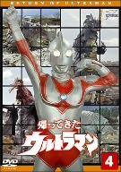帰ってきたウルトラマン Vol.4 ウルトラ1800(通常)(DVD)