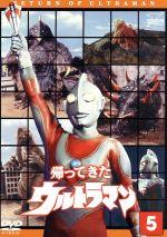 帰ってきたウルトラマン Vol.5 ウルトラ1800(通常)(DVD)
