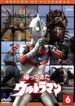 帰ってきたウルトラマン Vol.6 ウルトラ1800(通常)(DVD)