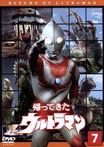 帰ってきたウルトラマン Vol.7 ウルトラ1800(通常)(DVD)