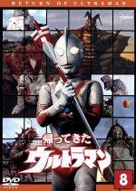 帰ってきたウルトラマン Vol.8 ウルトラ1800(通常)(DVD)