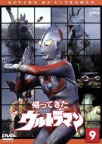 帰ってきたウルトラマン Vol.9 ウルトラ1800(通常)(DVD)