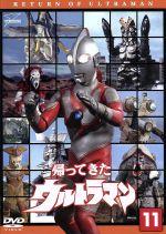 帰ってきたウルトラマン Vol.11 ウルトラ1800(通常)(DVD)