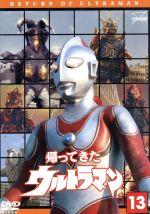 帰ってきたウルトラマン Vol.13 ウルトラ1800(通常)(DVD)