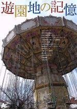 遊園地の記憶(通常)(DVD)