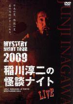 MYSTERY NIGHT TOUR 2009 稲川淳二の怪談ナイト ライブ盤(通常)(DVD)