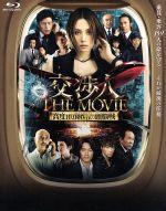 交渉人 THE MOVIE タイムリミット 高度10,000mの頭脳戦(Blu-ray Disc)(BLU-RAY DISC)(DVD)
