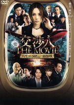 交渉人 THE MOVIE タイムリミット 高度10,000mの頭脳戦(通常)(DVD)
