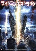 ライトニング・ストライク(通常)(DVD)