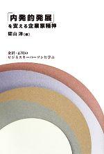 「内発的発展」を支える企業家精神 金沢・石川のビジネスキーパーソンに学ぶ(単行本)