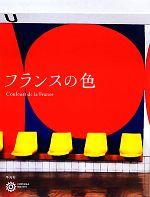 フランスの色(コロナ・ブックス153)(単行本)