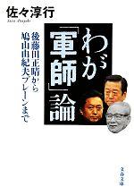わが「軍師」論 後藤田正晴から鳩山由紀夫ブレーンまで(文春文庫)(文庫)