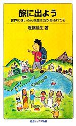 旅に出よう 世界にはいろんな生き方があふれてる(岩波ジュニア新書)(新書)