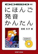にほんご発音かんたん(CD1枚付)(単行本)