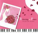 リラクシング・ピアノ~ウェディング・ソングス(通常)(CDA)