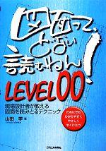 図面って、どない読むねん!LEVEL00 現場設計者が教える図面を読みとるテクニック(単行本)