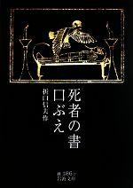 死者の書・口ぶえ(岩波文庫)(文庫)