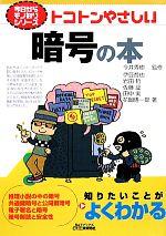 トコトンやさしい暗号の本(B&Tブックス今日からモノ知りシリーズ)(単行本)